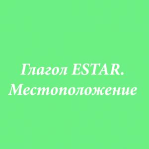 Глагол ESTAR. Местоположение