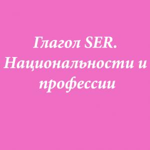 Глагол SER. Национальности и профессии