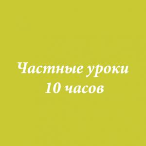 Частные уроки 10 часов