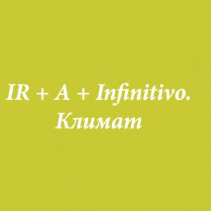 IR + A + Infinitivo. Климат