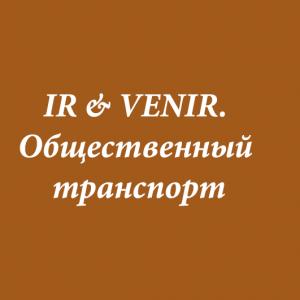 IR & VENIR. Общественный транспорт